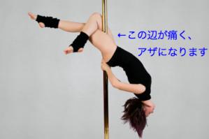 pole-dance-0510_Fotor
