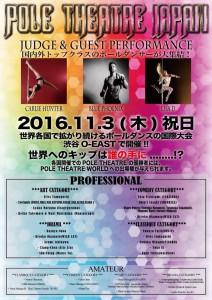 pole theatre Japan
